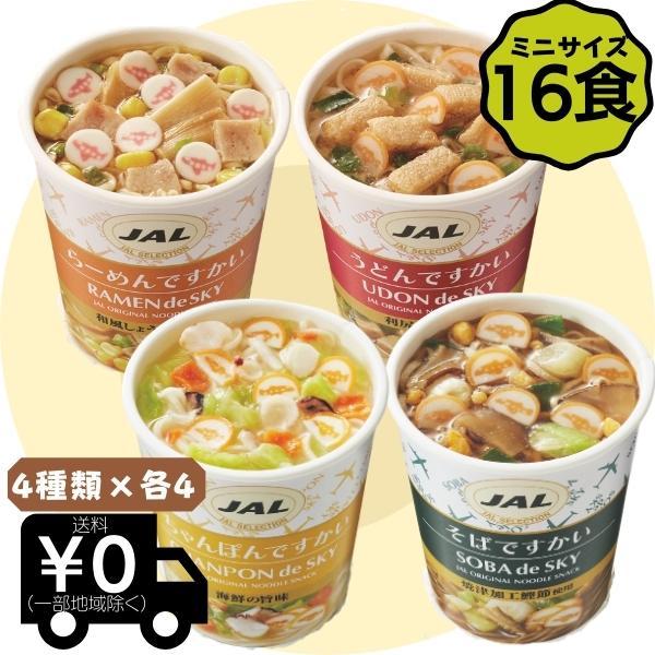 16食 JALカップめんミニですかいシリーズ詰め合わせうどんラーメンちゃんぽんそば各4