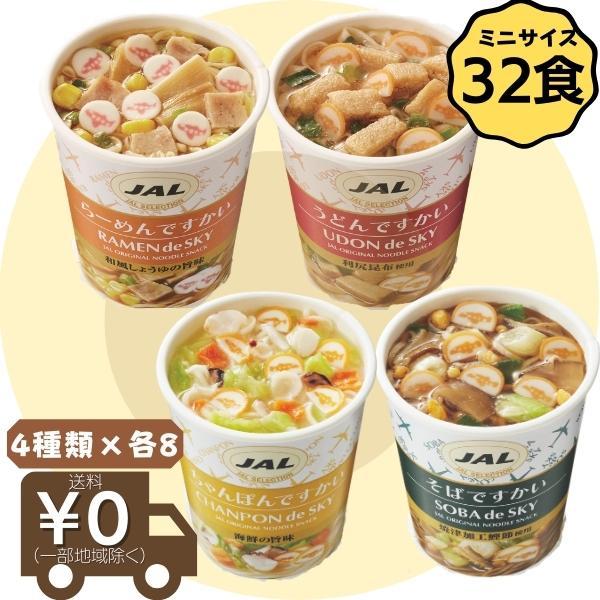 32食 JALカップめんミニですかいシリーズ詰め合わせうどんラーメンちゃんぽんそば各8
