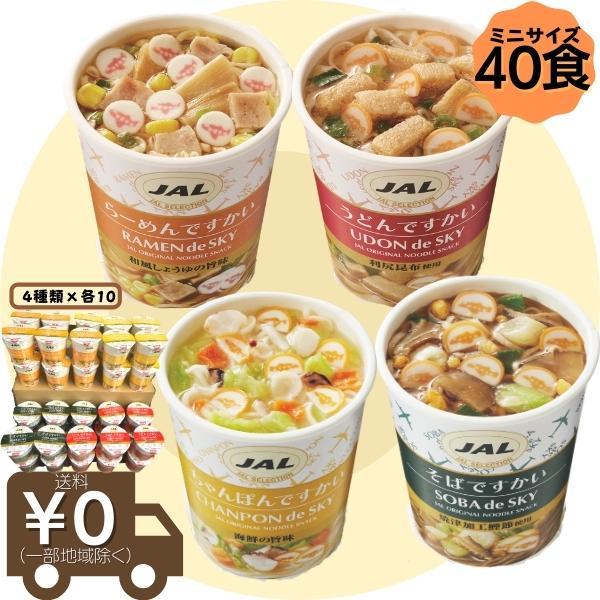 40食 JALカップめんミニですかいシリーズ詰め合わせうどんラーメンそばちゃんぽん各10
