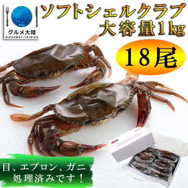 ソフトシェル クラブ  ホテルサイズ 約50g×18匹 蟹 カニ 大容量 1kg