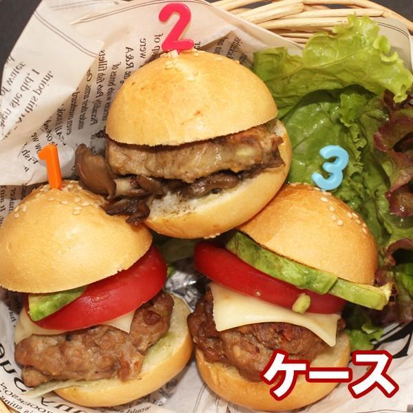 ミニバンズ  24個×12パック(1ケース) 冷凍 パン ハンバーガー ミ二 バーガー ホームパーティー オードブル 冷凍パン