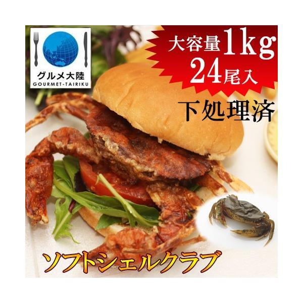 ソフトシェルクラブ [ミディアムサイズ約40グラム×24匹](1キロ入り)蟹 カニ かに 脱皮ガニ 大容量