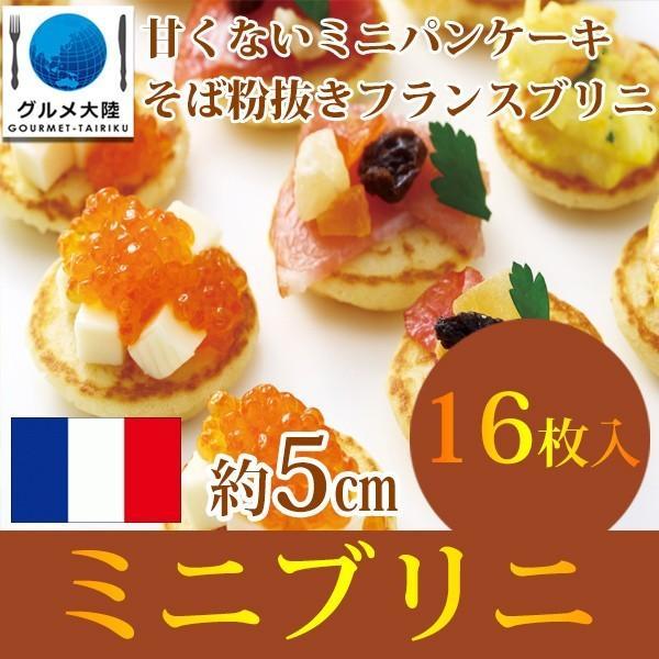 ミニブリニ 16枚入 フランス産 甘くないパンケーキ キャビア を載せたり 小麦粉 そば粉 抜き ミニパンケーキ 塩味 パーティー オードブル