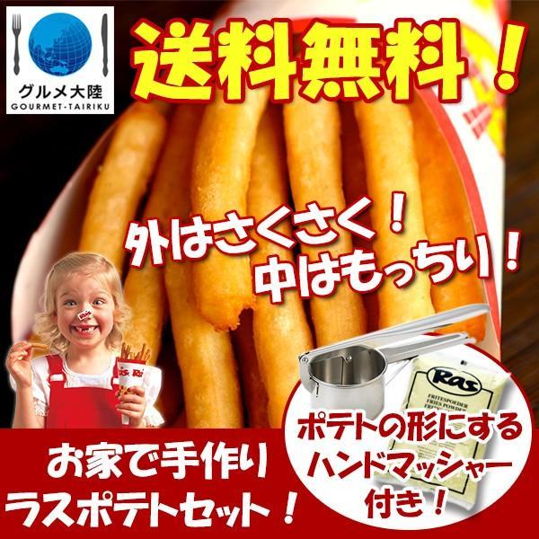 スーパーフライパウダー 2pc& ハンドマッシャー ラスポテト 手作りラスポテトの素 フライドポテト ロングポテト 長いポテト|gourtairiku