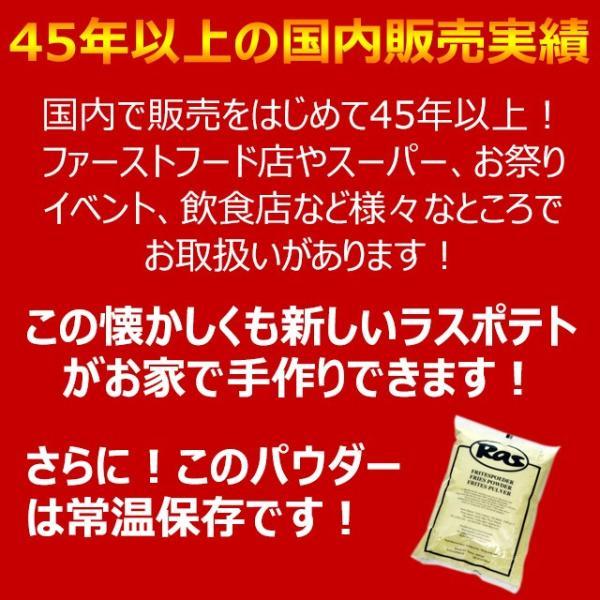 スーパーフライパウダー 2pc& ハンドマッシャー ラスポテト 手作りラスポテトの素 フライドポテト ロングポテト 長いポテト|gourtairiku|05