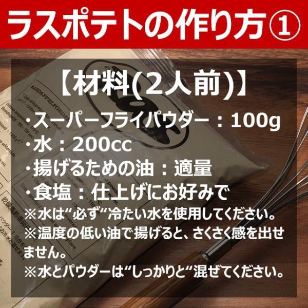 スーパーフライパウダー 2pc& ハンドマッシャー ラスポテト 手作りラスポテトの素 フライドポテト ロングポテト 長いポテト|gourtairiku|06