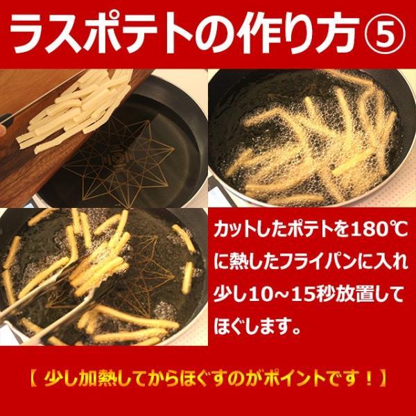 スーパーフライパウダー 2pc& ハンドマッシャー ラスポテト 手作りラスポテトの素 フライドポテト ロングポテト 長いポテト|gourtairiku|10