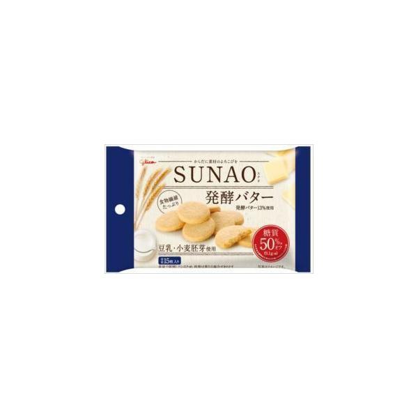 送料無料 江崎グリコ (糖質50%オフ) SUNAO(スナオ) 発酵バター 31g×20個 低糖質