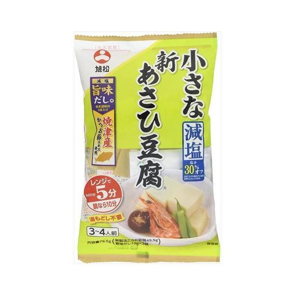 送料無料 旭松食品 小さな新あさひ豆腐 減塩 旨味だし付 79.5g×10袋