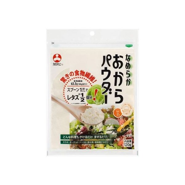 送料無料 旭松食品 なめらかおからパウダー 120g×10袋