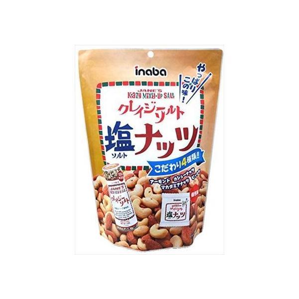送料無料 クレイジーソルトナッツ(個包装)140g×24個