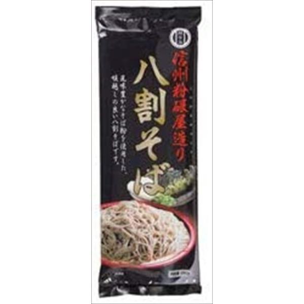 送料無料 麺有楽 信州粉碾屋造り 八割そば 250g×10袋