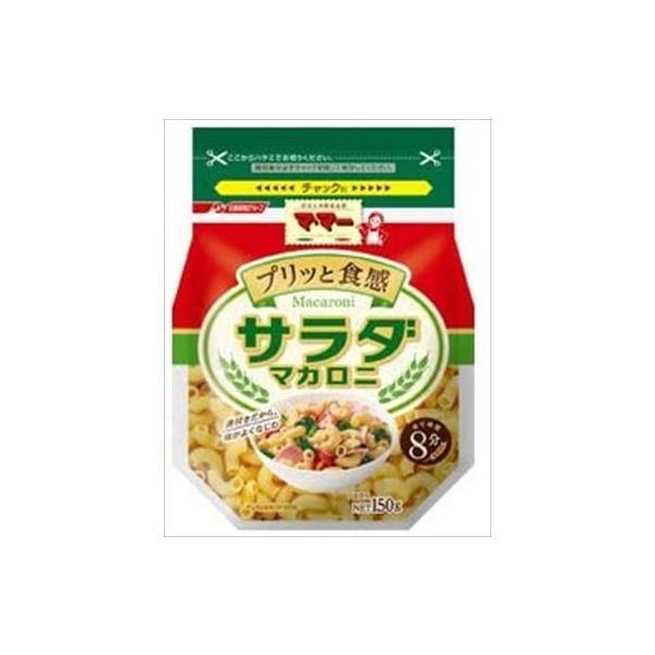 送料無料 日清フーズ マ・マー サラダマカロニ 150g×24袋入