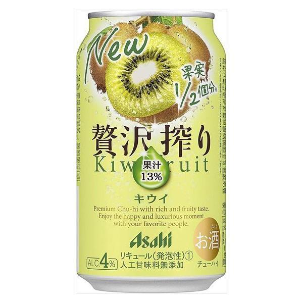 送料無料 アサヒ贅沢搾りキウイ缶 チューハイ 350ml×24本
