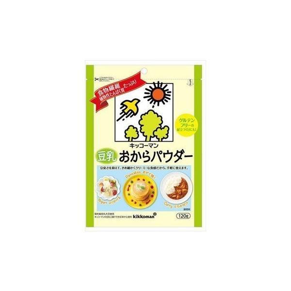 【20袋セット】豆乳おからパウダー 120g×20個 キッコーマン【送料無料】