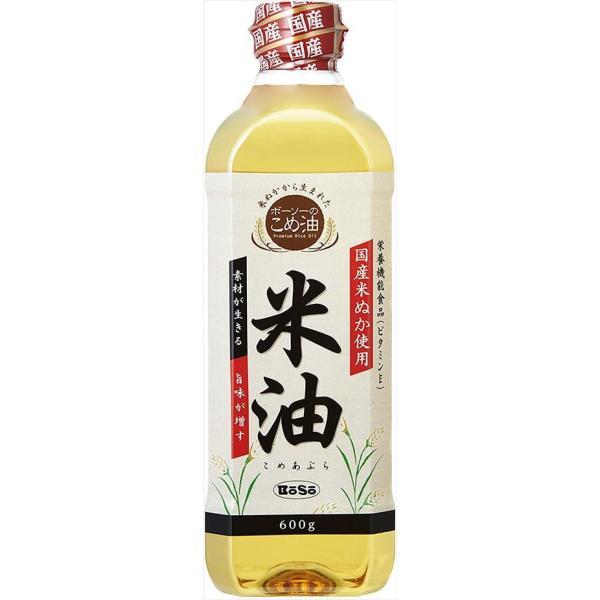 送料無料 ボーソー油脂 国産米ぬか使用 米油 600g×12本
