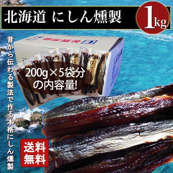 送料無料 プレゼントあり♪にしん本燻製 鰊(ニシン)の燻製 1kg(200g×5袋) お買い得パックセット 業務用