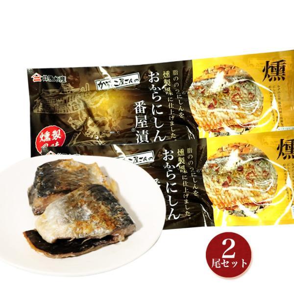 おから にしん 番屋漬 燻製風味 2尾セットお酒のおつまみにも最適! 鰊 ニシン かずのこ 北海道 魚 焼き魚  お歳暮 ギフト 贈り物