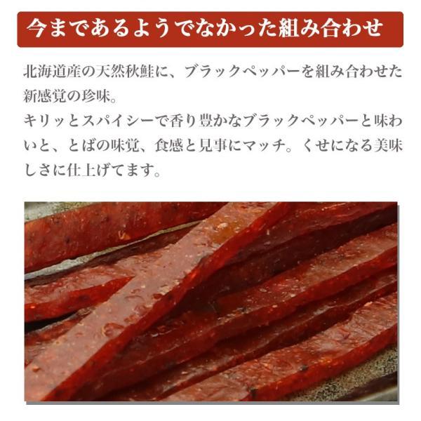 とば 鮭 北海道 やん衆どすこほい 鮭とば ブラックペッパー 40g メール便 ポイント消化 送料無料 胡椒 コショウ  おつまみ 簡易包装 トバ シャケ 珍味 ポイント|gplace|02