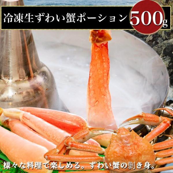 ずわい蟹 棒ポーション 500g 3L 冷凍 送料無料 ズワイガニ むき身 しゃぶしゃぶ 鍋 フライ 贈り物 年末年始