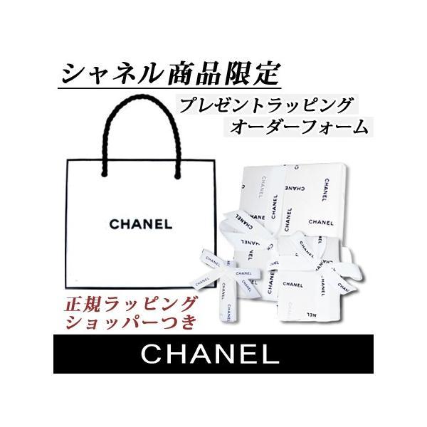 8b9343e3fca6 Shopping: -CHANEL- シャネル 専用 ラッピング 注文フォーム 公式包装 プレゼント 贈り物用: 540 JPY: Free  Shipping