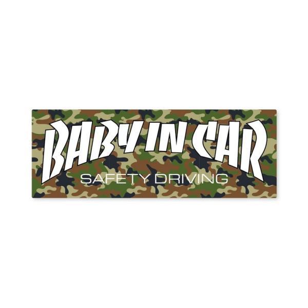 BABY IN CAR ステッカー 迷彩 カモフラージュ柄 赤ちゃんが乗ってます ベビーインカー スラッシャー風 車 シール パロディ