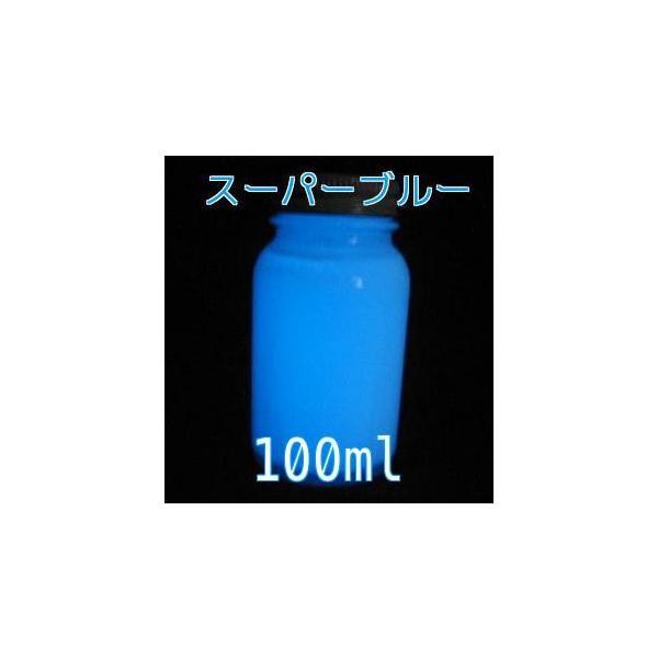 蓄光ペイント スーパーブルー 100ml 蓄光 夜光 高輝度 発光 残光 蓄光塗料