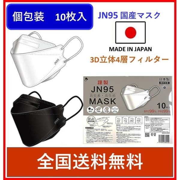 日本製 JN95マスク不織布4層構造3D立体型マスク白黒個包装KF94