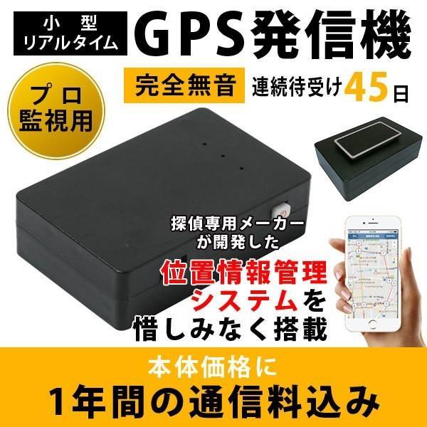 GPS 発信機 小型 追跡 浮気 購入 プロ用 無音 リアルタイム 監視 位置検索 自動追跡 車 磁石付 探偵 Eタイプ gpstoran 15