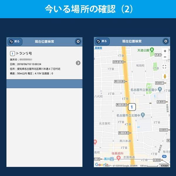 GPS 発信機 小型 追跡 浮気 購入 プロ用 無音 リアルタイム 監視 位置検索 自動追跡 車 磁石付 探偵 Eタイプ gpstoran 04