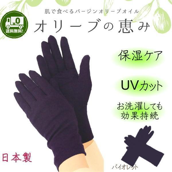 オリーブの恵み ショート おでかけ 手袋 保湿 UVカット 紫外線 遮蔽率 98% ブラック ダークチョコ バイオレット graceofgloves