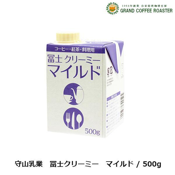 守山乳業『冨士コーヒーファミリー マイルド』