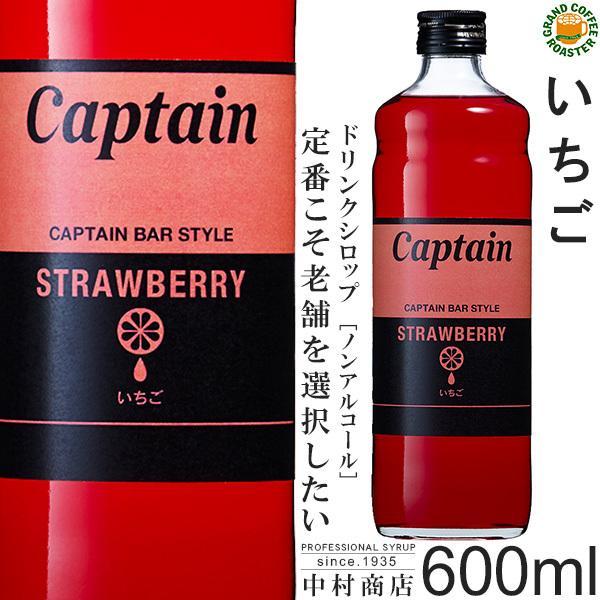 【キャプテンシロップ】イチゴ 600ml/希釈用|gracoffee