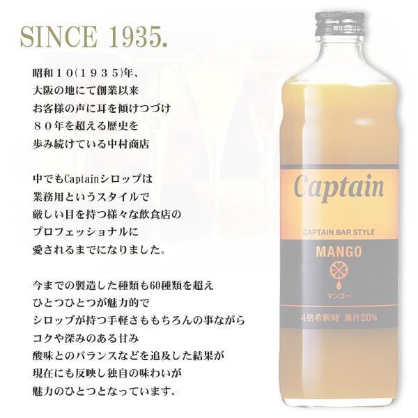 【キャプテンシロップ】イチゴ 600ml/希釈用|gracoffee|04