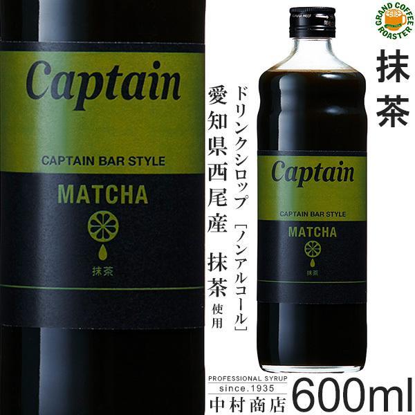 キャプテンシロップ 抹茶 600ml 希釈用 gracoffee