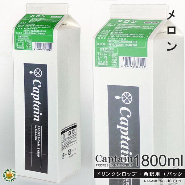キャプテンシロップメロン1800ml希釈用