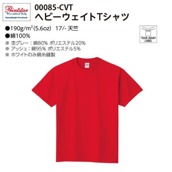 Tシャツ メンズ 半袖 無地 厚手 Printstar プリントスター 5.6オンス ヘビーウェイトTシャツ|grafit|02