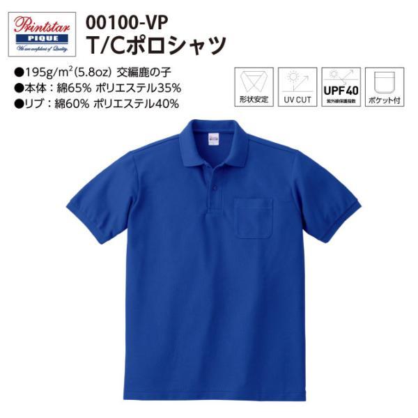 ポロシャツ メンズ レディース 半袖 無地 Printstar プリントスター 5.8オンス T/Cポロシャツ(ポケット付き) 00100-VP|grafit|02
