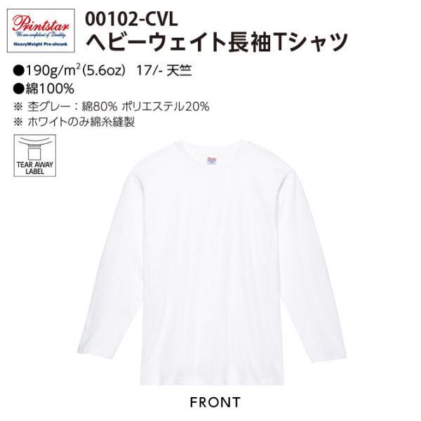 Tシャツ メンズ レディース 長袖 無地 厚手 Printstar プリントスター 5.6オンス ヘビーウェイト長袖Tシャツ|grafit|02