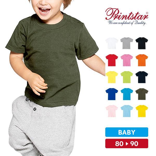 Tシャツ ベビー 半袖 無地 Printstar(プリントスター) 5.6オンス ヘビーウェイトベビーTシャツ 00103-CBT|grafit