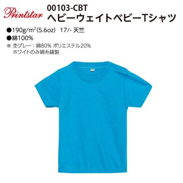 Tシャツ ベビー 半袖 無地 Printstar(プリントスター) 5.6オンス ヘビーウェイトベビーTシャツ 00103-CBT|grafit|02