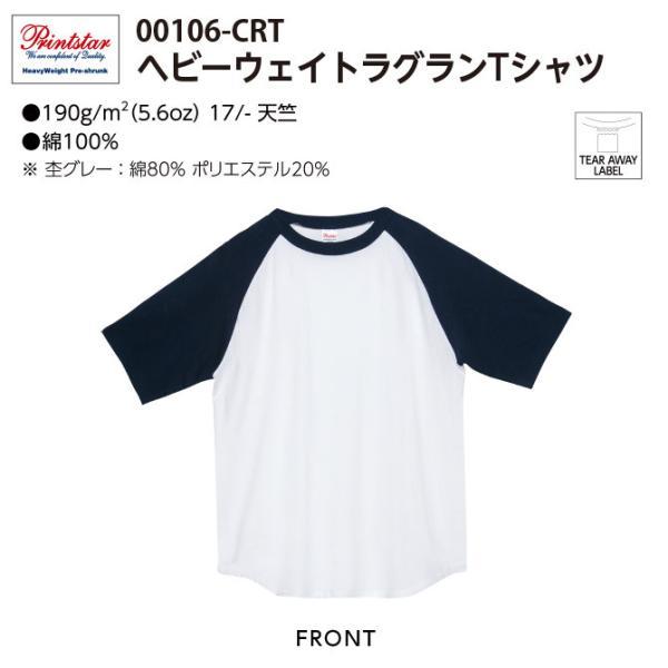 Tシャツ メンズ 半袖 無地 ラグラン Printstar(プリントスター) 5.6オンス ヘビーウェイトラグランTシャツ 00106-CRT|grafit|02