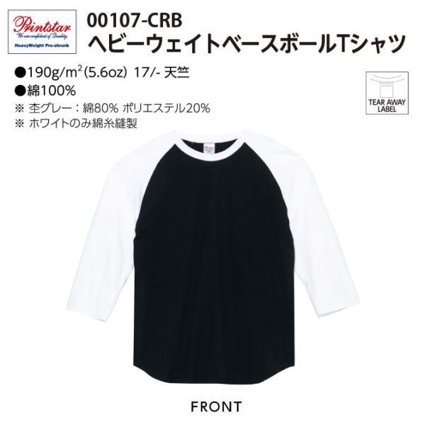Tシャツ メンズ 7分丈 無地 ラグラン Printstar(プリントスター) 5.6オンス ヘビーウェイトベースボールTシャツ 00107-CRB|grafit|02