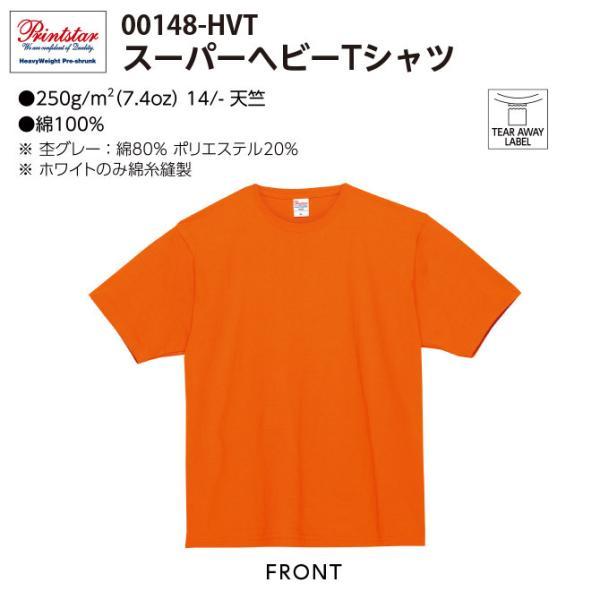 Tシャツ メンズ 半袖 無地 おしゃれ スポーツ アメカジ 厚手 綿100% Printstar(プリントスター) 7.4オンス スーパーヘビーTシャツ 00148-HVT|grafit|02