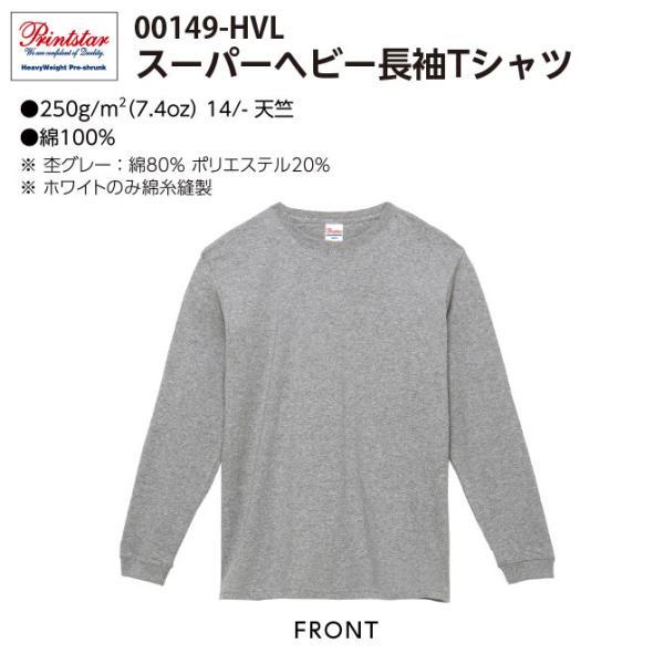 Tシャツ メンズ 長袖 ロンT 無地 おしゃれ スポーツ アメカジ 綿100% Printstar(プリントスター) 7.4オンス スーパーヘビー長袖Tシャツ 00149-HVL|grafit|02