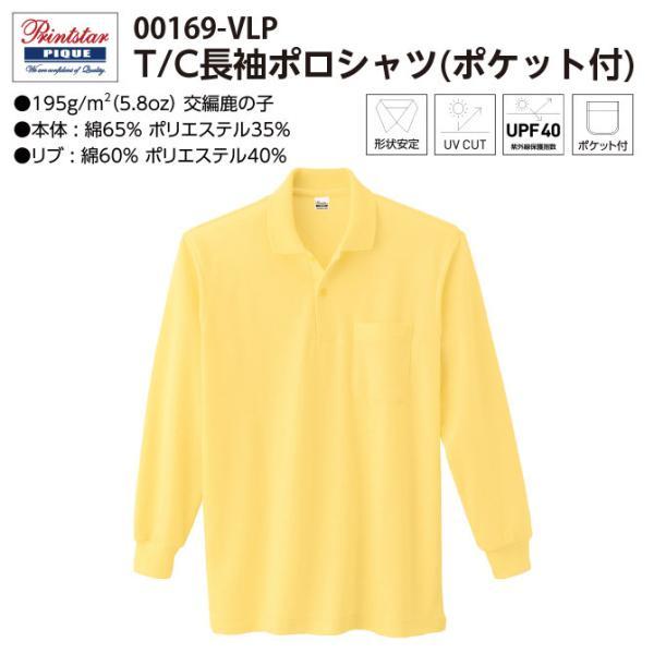 ポロシャツ メンズ レディース 長袖 無地 Printstar プリントスター 5.8オンス T/C長袖ポロシャツ(ポケット付き) 00169-VLP grafit 02