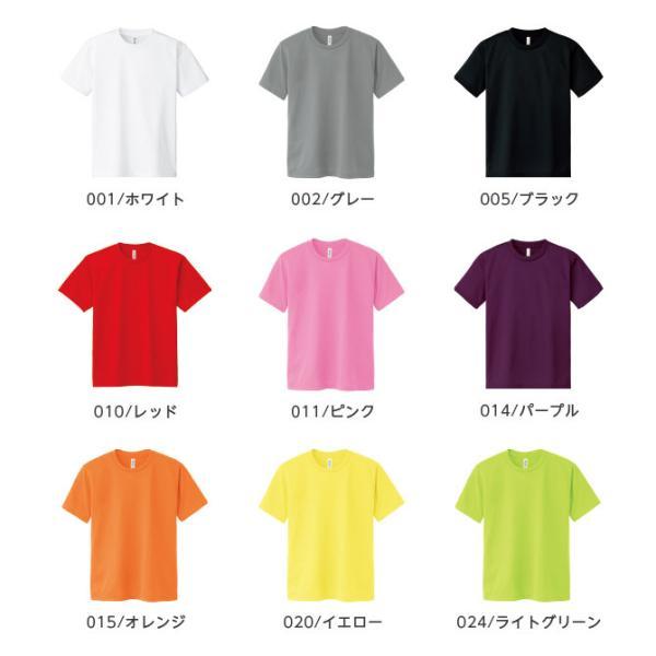 Tシャツ メンズ 半袖 無地 吸汗速乾 glimmer グリマー 4.4オンス ドライTシャツ|grafit|13