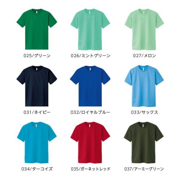 Tシャツ メンズ 半袖 無地 吸汗速乾 glimmer グリマー 4.4オンス ドライTシャツ|grafit|14