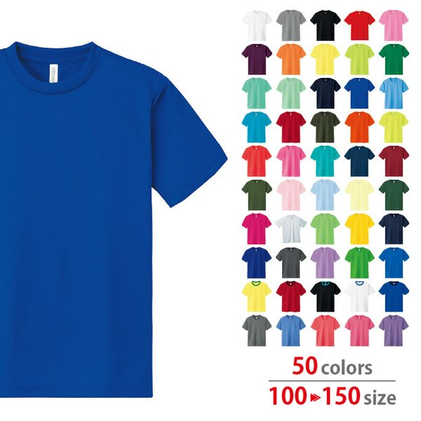 Tシャツ キッズ 半袖 無地 吸汗速乾 glimmer グリマー 4.4オンス ドライTシャツ grafit