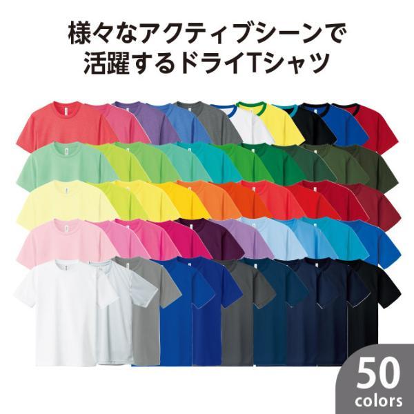 Tシャツ キッズ 半袖 無地 吸汗速乾 glimmer グリマー 4.4オンス ドライTシャツ grafit 12